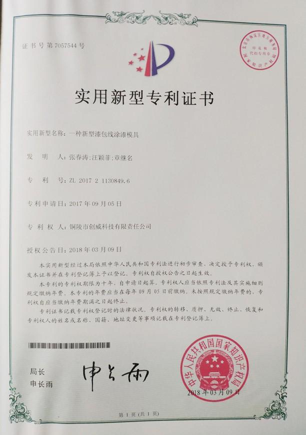 专利证书15.jpg