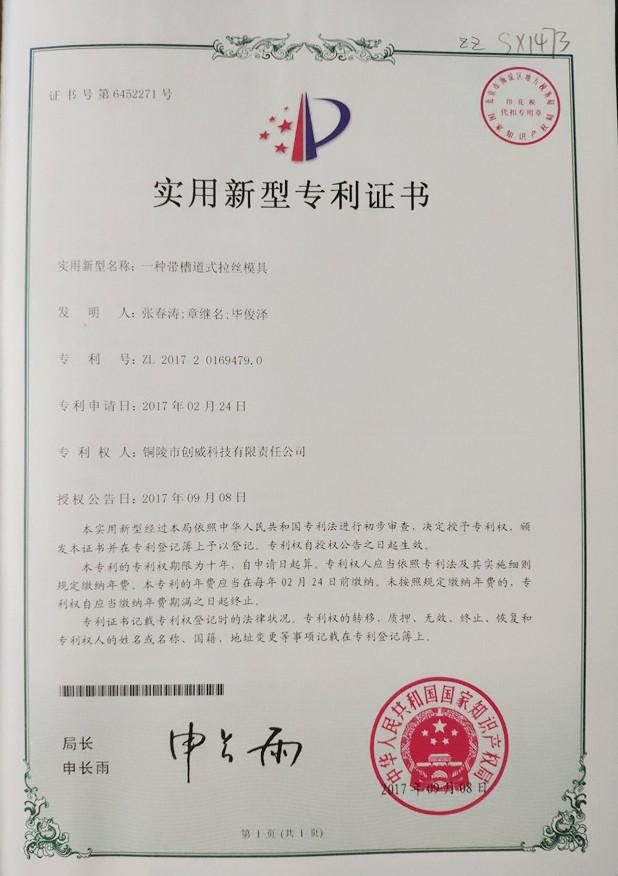 专利证书16.jpg