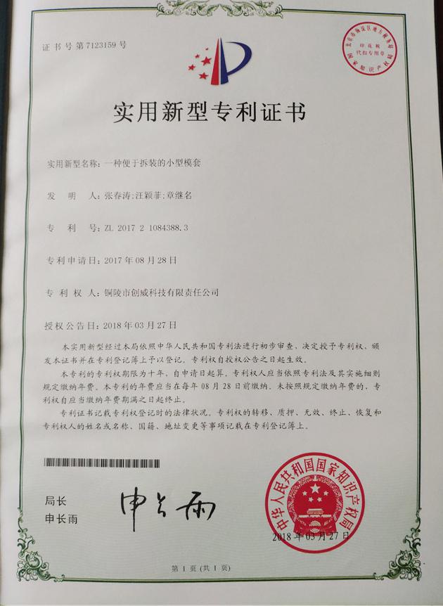 专利证书18.jpg