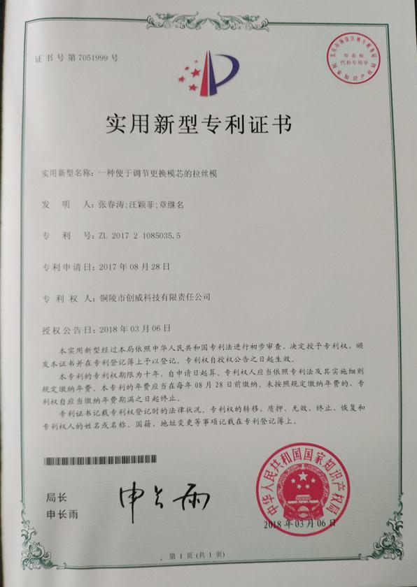 专利证书19.jpg